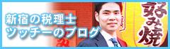 新宿の税理士ツッチーのブログ