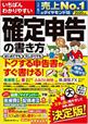 「いちばんわかりやすい確定申告の書き方平成31年3月15日締切分」(ダイヤモンド社)