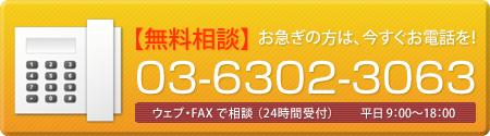 【無料相談】お急ぎの方は、今すぐお電話を!03-6302-3063