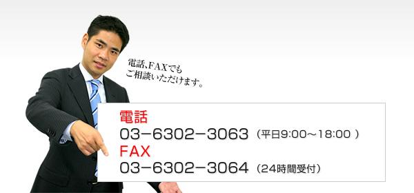 電話・FAXでもお問い合わせいただけます。